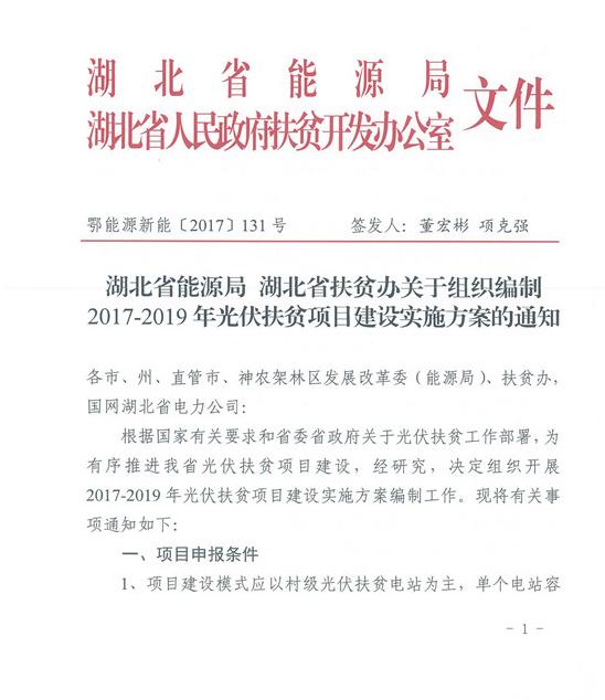 湖北能源局:2017-2019光伏扶贫