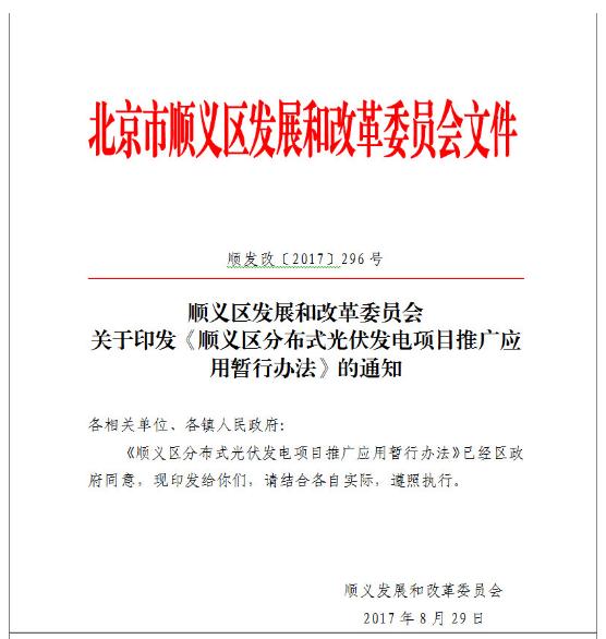 北京顺义区分布式光伏补贴方案:自然人0.4元/度 企业300元/KW