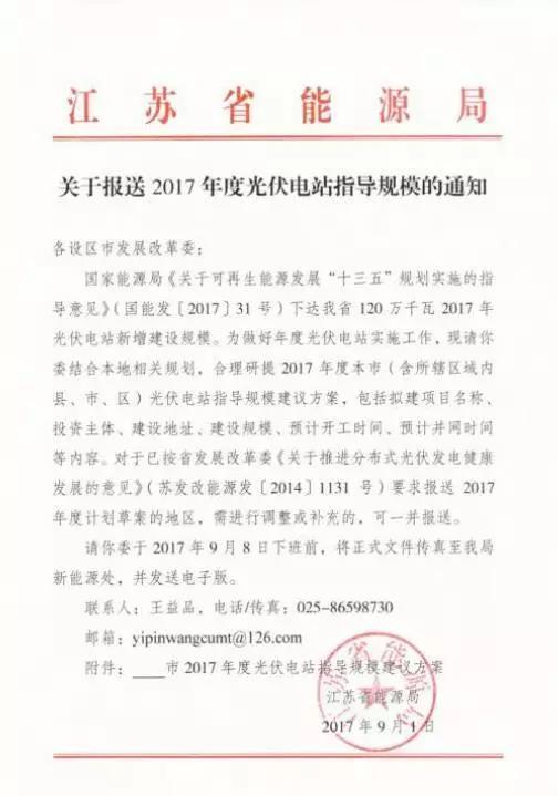 江苏能源局要求9月8日前上报各地2017光伏指标方案