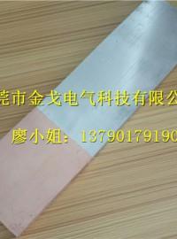 铜铝过渡板常规加工 优质原材铜铝复合排-- 东莞市金戈电气科技有限公司