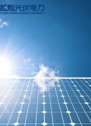 安徽太阳能光伏发电代理,越灿光伏电力全新致富商机