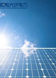 安徽太阳能价格表,越灿光伏发电生活更方便