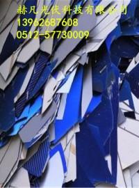 碎电池片回收 回收碎电池片价格-- 昆山赫凡光伏科技有限公司