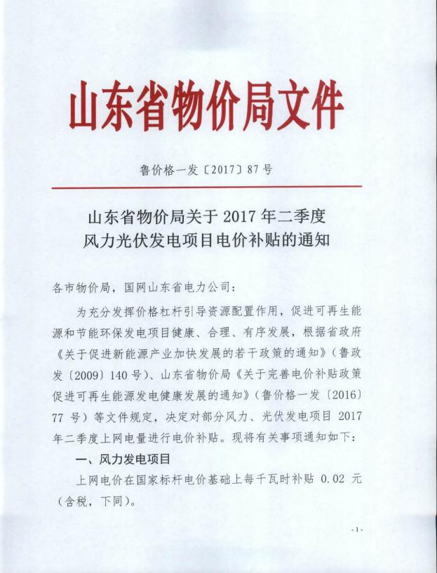 省补0.2—0.3元不等 6月30日停补  山东省2017年第二季度光伏发电项目电价补贴通知