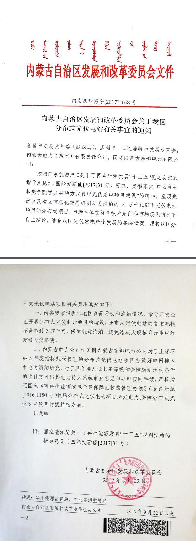 内蒙古:分布式光伏电站备案不得超过20MW 保障就近消纳