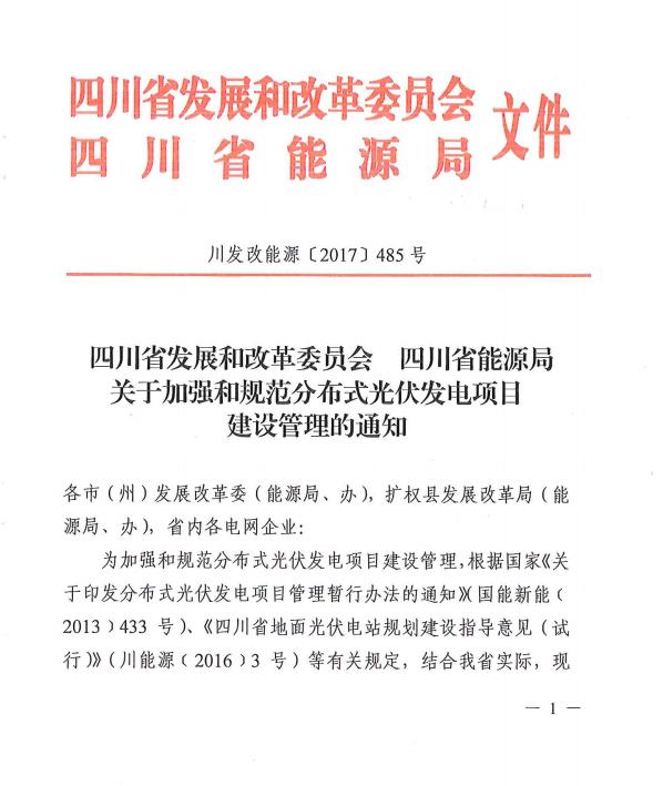 每年指标原则上不超过30MW 四川省加强和规范分布式光伏发电项目建设管理