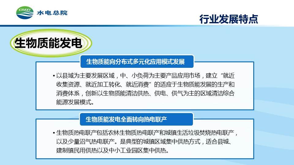 《2016中国可再生能源发展报告》:中国可再生能源进入增量替代阶段