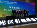 特变电工邓鹏:中国光伏市场持续增长 期待政策支持