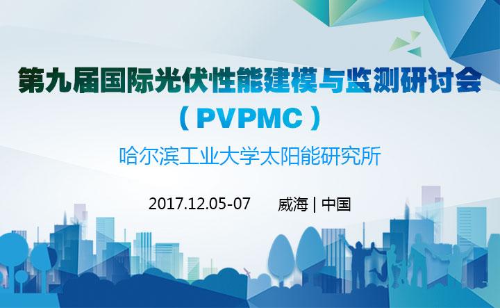 第九届国际光伏性能建模与监测研讨会 (PVPMC)
