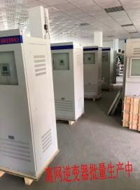 光伏太阳能发电100KW太阳能逆变器100KW太阳能逆变器-- 深圳市普顿电力设备有限公司