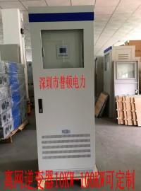 山东100KW太阳能逆变器山东100KW太阳能逆变器厂家-- 深圳市普顿电力设备有限公司