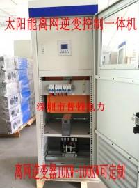 山区20KW光伏逆变器 192V转AC380V光伏逆变器-- 深圳市普顿电力设备有限公司