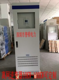 海口96V-AC380V三相光伏逆变器10KW-100KW-- 深圳市普顿电力设备有限公司