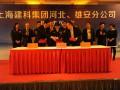 英利联手源盛、上海建科 推动城市生态建设