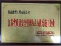 """协鑫集成子公司荣获""""江苏省质量安全管理AAA优秀施工企业""""证书"""
