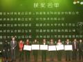 """助力精准扶贫,协鑫集成获""""中国最佳光伏扶贫企业奖"""""""