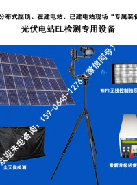 分布式电站运维检测太阳能板内部缺陷EL检测设备-- 江苏华晶新能源有限公司