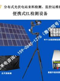 分布式电站运维检测设备家业大棚渔光互补分布式EL检测-- 江苏华晶新能源有限公司