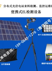 光伏分布式电站检测设备工厂写字楼办公楼屋顶分布式检测设备-- 江苏华晶新能源有限公司