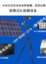 EL相机便携式EL相机工业相机EL测试仪相机