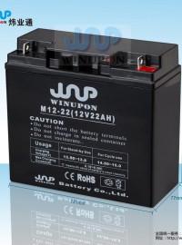 winupon 太阳能无线预警广播设备蓄电池-- 深圳市炜业通科技有限公司