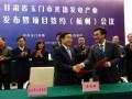 多元化产业发展 昌盛日电与玉门市人民政府签署光热战略投资协议