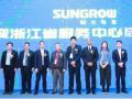 阳光电源户用逆变浙江省服务中心盛大揭牌