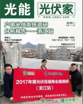 2018年1月刊