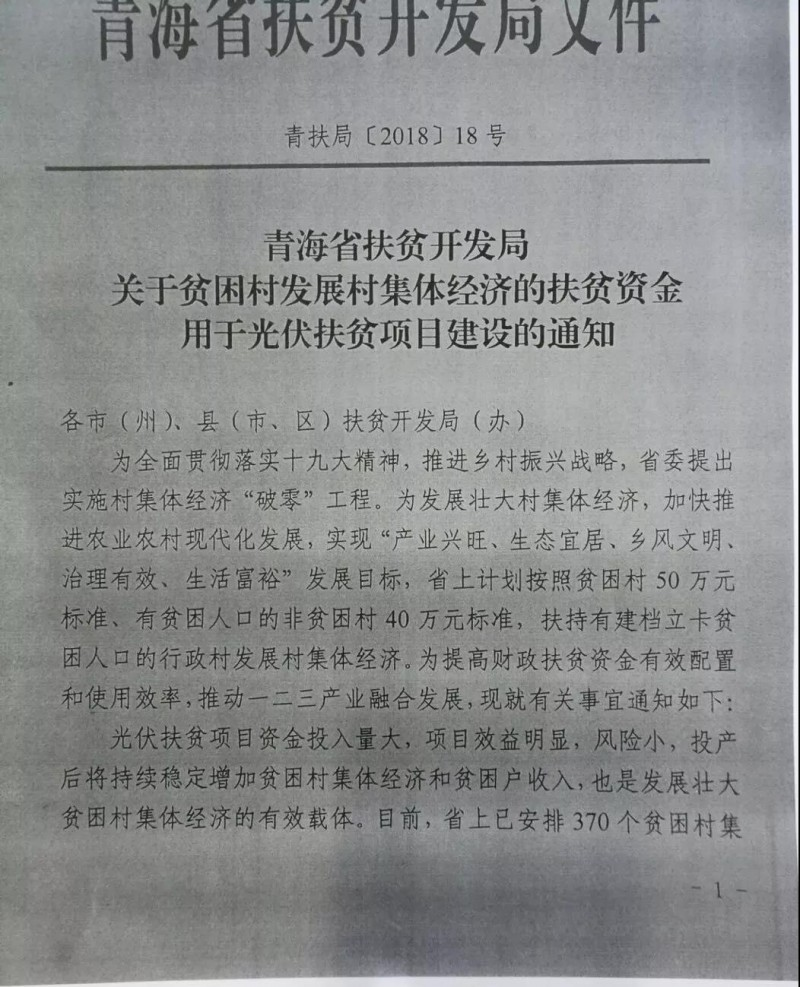 青海安排1.85亿元扶贫资金用于光伏扶贫项目建设的通知