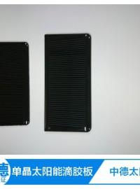 太阳能电池板厂家、太阳能滴胶板厂家-- 深圳市中德太阳能科技有限公司工程部