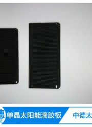 太阳能电池板厂家、太阳能滴胶板厂家