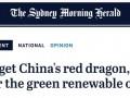 澳媒:可怕的不是中国的红色巨龙 而是绿色巨龙