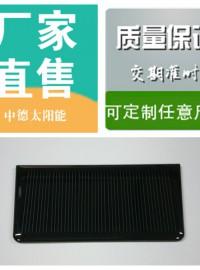 高品质太阳能滴胶板厂家、太阳能电池板价格-- 深圳市中德太阳能科技有限公司工程部