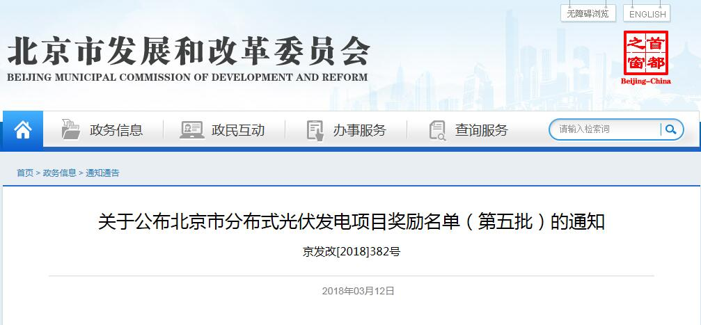 北京市发改委:第五批分布式光伏发电项目奖励名单(最终版)