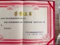 """古瑞瓦特荣获比高新能源""""2017年度逆变器最佳供应商""""称号"""