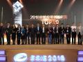 天合储能荣获第二届国际储能创新大赛:2018储能应用创新典范TOP10