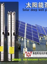 供应太阳能水泵灌溉系统-- 陕西炬焰光伏有限公司