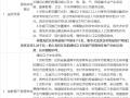 河北省扶贫办发布《国家和省脱贫攻坚扶持和保障到户政策一览表》明确包括光伏扶贫等一系列政策