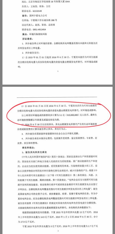 """宁夏电网""""弃风弃光""""被索赔3亿:做不到全额收购"""