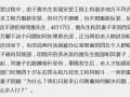 光伏罗生门:光伏企业打人还是遇到用户碰瓷 我们应该相信谁?