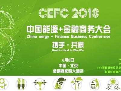 中国能源金融商务大会 (CEFC)2018将于6月8日在北京隆重召开