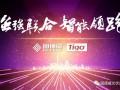 固德威联合Tigo推出模块级智能监控优化方案