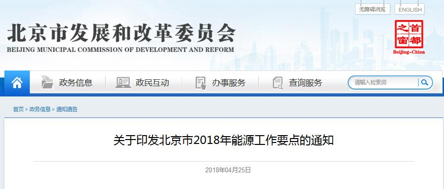 北京2018年能源工作要点:新增农村户用光伏2万户