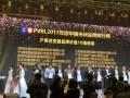 """三晶电气荣获""""2017年度中国光伏组串式逆变器品牌价值10强""""和""""户用逆变器品牌价值10强"""""""