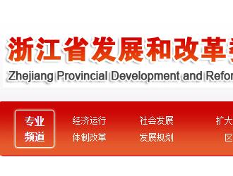 浙江公开征询地面光伏电站健康发展规范性文件意见