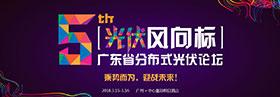 第五届广东省分布式光伏论坛