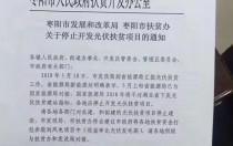 湖北枣阳市关于停止开发光伏扶贫项目的通知