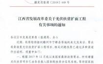 江西、湖北、河南等多省暂停集中式光伏扶贫项目推进