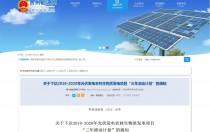 """贵州下达2018-2020年光伏发电项目""""三年滚动计划"""""""