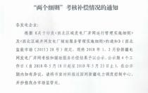 """2018年1、2月新疆电网""""两个细则"""" 考核补偿情况(光伏)"""